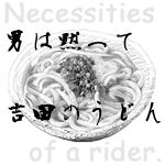 yoshidaudon.jpg
